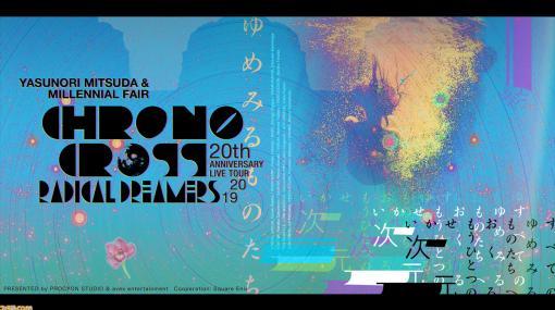 """『クロノ・クロス』20周年記念""""クロノ・クロスライブ""""ツアーファイナルがU-NEXTにて独占生中継決定! 光田康典氏からのコメントも到着"""