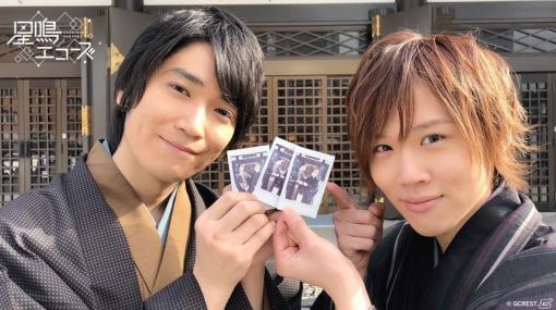 「星鳴エコーズ」着物姿の坂泰斗さんと小松昌平さんのサイン入りチェキが当たるキャンペーンが実施!