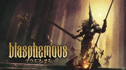 PS4/Switch版「Blasphemous」が配信開始!美しくも残酷な世界を旅する高難易度アクション