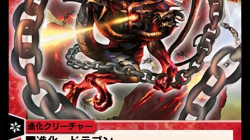 アプリ『デュエマ』超竜バジュラ、アストラル・リーフが登場するカードパック配信
