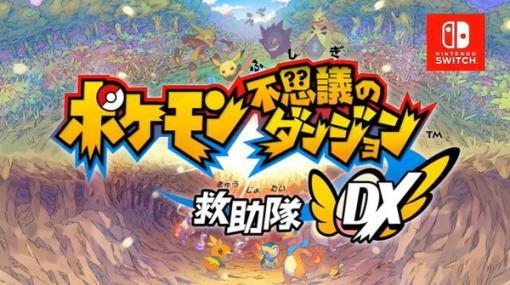 『ポケモン不思議のダンジョン 救助隊DX』発売開始!シリーズ初代が大幅パワーアップを遂げてスイッチで登場
