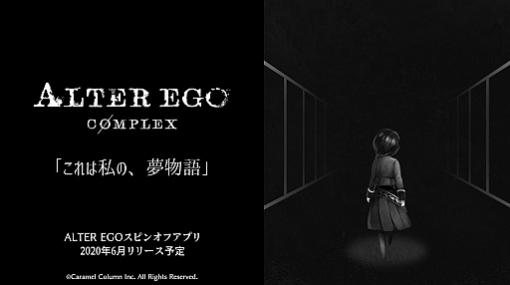 「ALTER EGO」,100万DLを達成。スピンオフアプリ「ALTER EGO COMPLEX」が6月に配信予定
