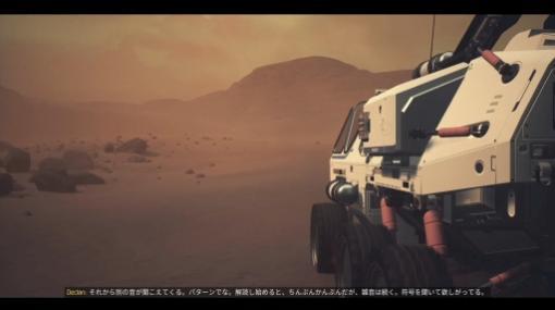 遠く離れた火星を舞台に描かれる宇宙的恐怖。H.P.ラブクラフト作品にインスパイアされたSFアドベンチャー「Moons of Madness」を紹介