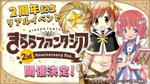 「きららファンタジア」の2周年記念リアルイベント「きららファンタジア 2nd Anniversary Fes.」が11月17日に開催決定!