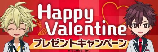 「星鳴エコーズ」で「Happy Valentine♡プレゼントキャンペーン」開催
