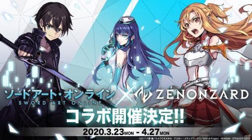 「ゼノンザード」にてアニメ「ソードアート・オンライン」とのコラボが3月23日より実施!