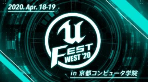 UNREAL FEST WEST,今年は4/18から2日間にわたって開催