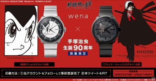 「絵師神の絆」の配信日が鉄腕アトムの誕生日である4月7日に決定!特別な腕時計が当たるキャンペーンも開始