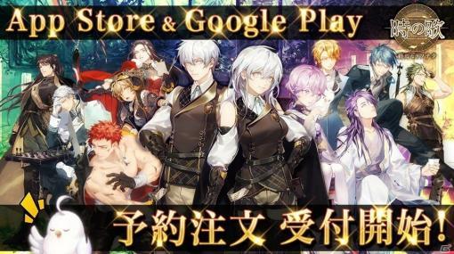 協力型戦略SLG「時の歌-終焉なきソナタ-」がApp StoreとGoogle Playにて予約注文開始!