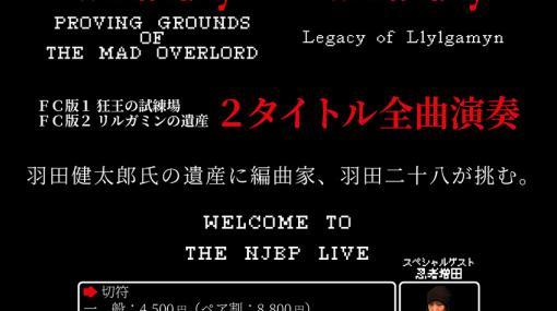 BGMフィル、FC版「ウィザードリィ 1,2」全曲を演奏するコンサートを開催決定!演奏予定曲を公開