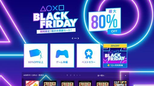 PS Storeにて「BLACK FRIDAY」セールスタート。『SEKIRO』『イースIX』『ボダラン3』など人気作をお得に入手するチャンス、PS Plus12ヶ月券も25%オフ