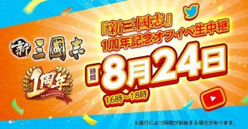 「新三國志」,8月24日開催のオフラインイベントで生中継を実施