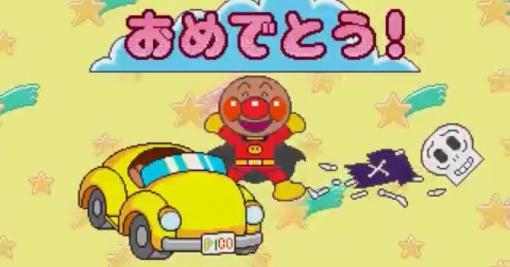 """「倫理観がこの世で最も欠如しています」""""アンパンマンが車でホラーマンを轢き続けるだけ""""の幼児向けゲームが色々とひどくてシュール - Togetter"""