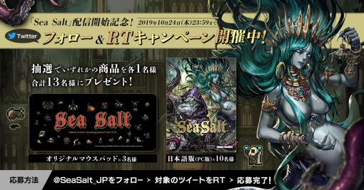PC/Switch用アクションストラテジー「Sea Salt」日本語版が本日配信。恐怖をもたらす古の神「ダゴン」として魔物たちを引き連れ,人類滅亡に挑む