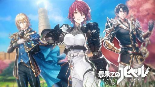 「最果てのバベル」メインストーリー第2部の配信日が9月30日に決定!3人の新キャラクターが登場