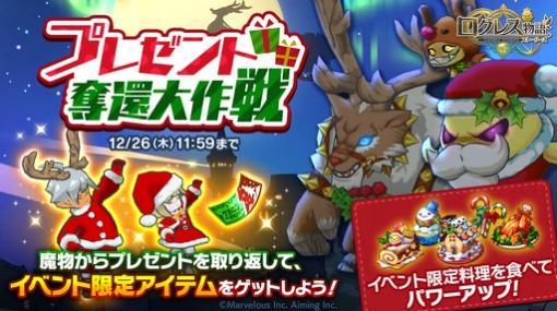 「ログレス物語」,クリスマスイベント「プレゼント奪還大作戦」開催