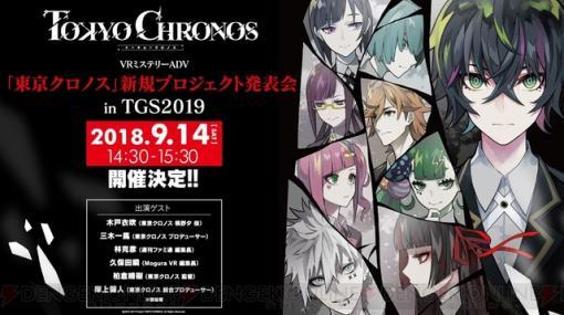 VRミステリーADV『東京クロノス』新プロジェクト発表会がTGS2019で実施