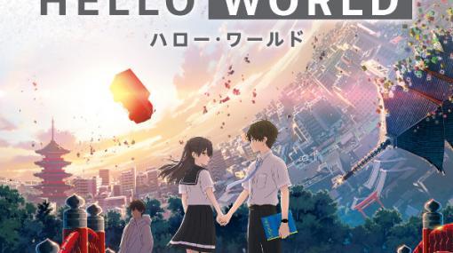 知らなければ気づかない? ‐ 映画『HELLO WORLD』がデジタル作画で描いたもの | マイナビニュース