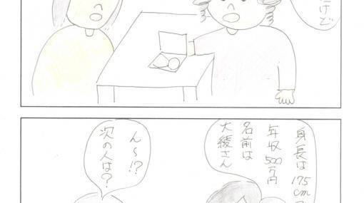 第29話 お見合いしましょう! - 萬策大好き。ほんとだよ!「四コマ漫画」