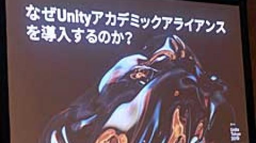 [Unite 2019]多方面で使われるUnityが就職を有利にし,ゲーム制作により自発的な学びの姿勢を引き出す。「Unityアカデミックアライアンスの紹介と導入事例」聴講レポート
