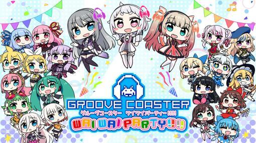 Switch「グルーヴコースター ワイワイパーティー!!!!」の発売日が11月7日に決定。ミライアカリ・電脳少女シロ・月ノ美兎によるPVも公開