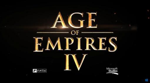 『Age of Empire IV』の新情報はXboxイベントX019で明らかにーXboxマネージャが回答