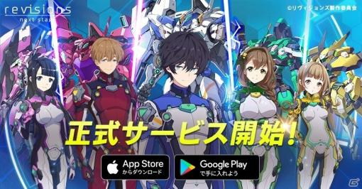 iOS/Android「revisions next stage」が本日配信!ログインで10連ガチャ1回分のコアが手に入る