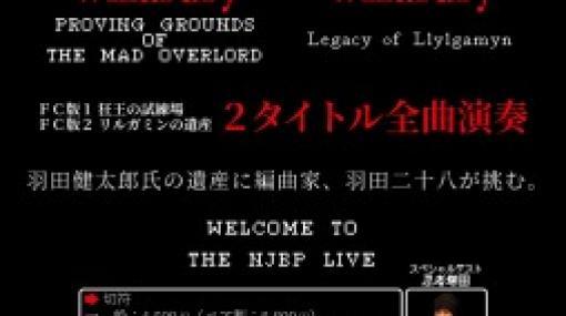 新日本BGMフィル,FC版「ウィザードリィ1,2」の楽曲を演奏するコンサートを12月8日に開催