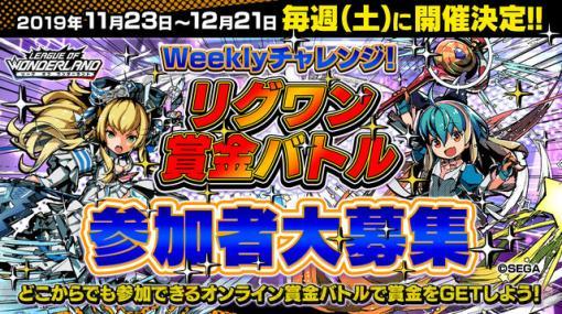 『リグワン』で賞金がもらえるオンライン対戦大会が11月23日より開幕!