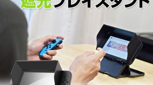 光を遮り反射を防げる! サンコー、Switch用遮光機能付きスタンド「NintendoSwitch 専用遮光プレイスタンド」を発売