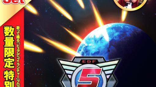 防衛 軍 ドリーム セット 5 地球 バリュー (PS4)地球防衛軍5ドリームバリューセット(新品)(特典付き) ファミコンプラザ