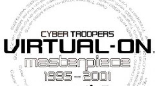 「電脳戦機バーチャロン マスターピース 1995〜2001」メディア対抗戦が開かれたので,イチから「バーチャロン」各作品を復習してみるなどした