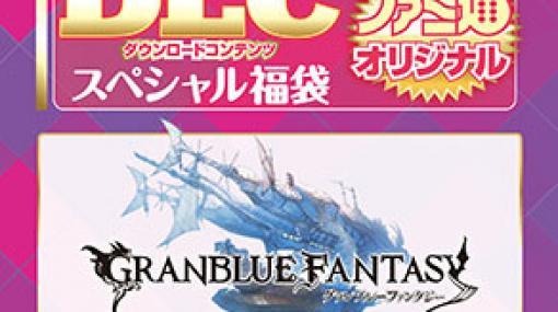 DLC福袋で『グランブルーファンタジー』のアイテムをゲット!【先出し週刊ファミ通】