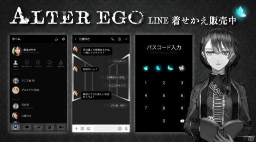 自分探しタップゲーム「ALTER EGO」初となるLINE着せかえがリリース
