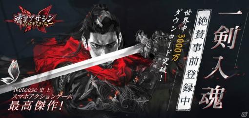 「流星アサシン・武侠デスティニー」が2019年秋に配信決定!「武侠小説」の世界観をイメージしたアクションRPG