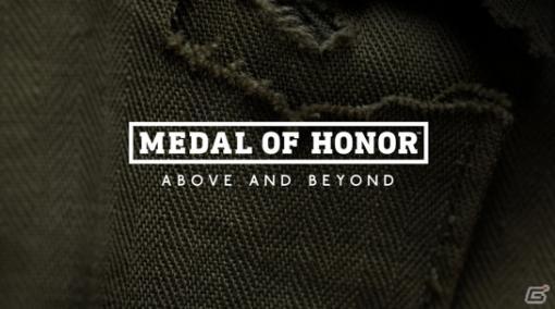 第2次世界大戦に没入できるVRゲーム「Medal of Honor: Above and Beyond」の詳細が発表!