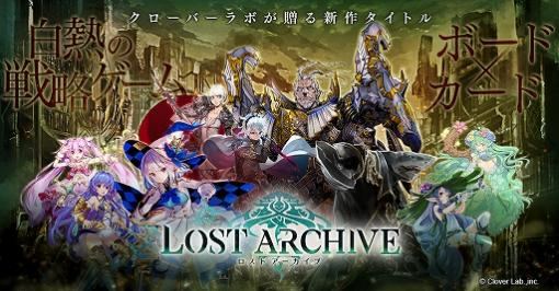 「Lost Archive -ロストアーカイブ-」,ストーリーモードの第3節が追加。PV第3弾も公開