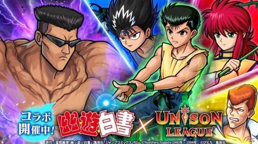「ユニゾンリーグ」にてアニメ「幽☆遊☆白書」とのコラボが開催!暗黒武術会を再現したバトルトーナメントも