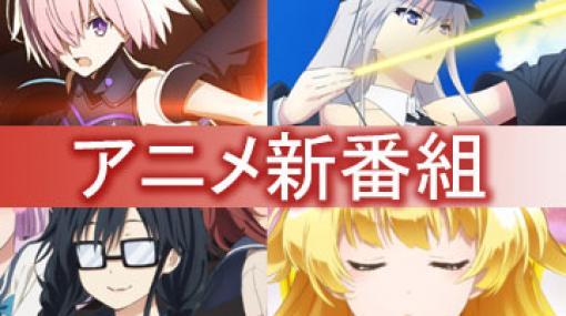 【アニメ新番組一覧】2019年10月期。「Fate/Grand Order」「ノー・ガンズ・ライフ」など - AV Watch
