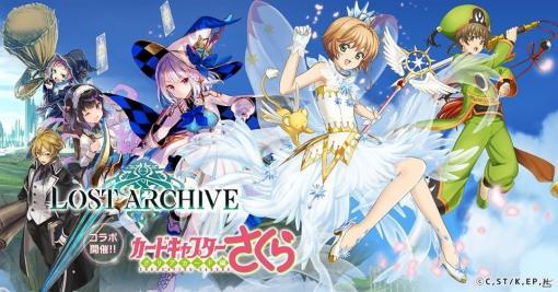 「Lost Archive -ロストアーカイブ-」でTVアニメ「カードキャプターさくら クリアカード編」とのコラボが開催!