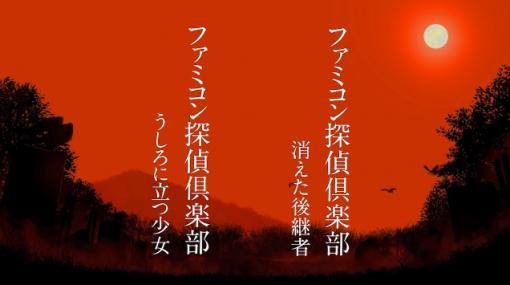 30年以上の時を経てリメイク! 「ファミコン探偵倶楽部」シリーズ2作品がNintendo Switch用タイトルとして発売決定
