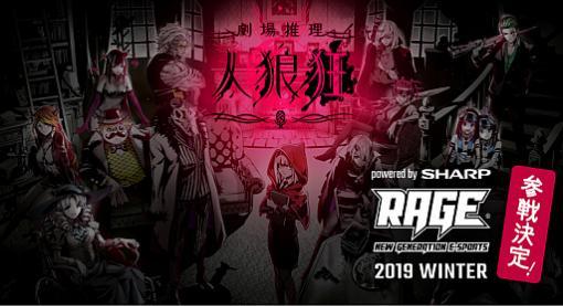 「劇場推理 人狼狂」,11月23日開催の「RAGE 2019 Winter powered by SHARP」でオフライン大会を実施