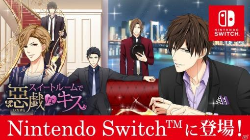 Switch版「スイートルームで悪戯なキス」が2019年に配信決定!新OPやクイックセーブ&ロード機能などが追加