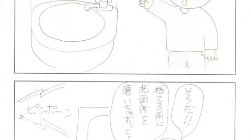 第30話 歯ブラシ! - 萬策大好き。ほんとだよ!「四コマ漫画」