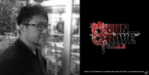 「GUNGRAVE G.O.R.E」の開発に上国料 勇氏がコンセプトビジュアルリード、ブノワ氏がアートディレクターとして参加