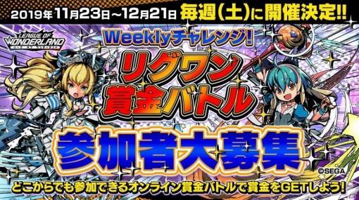 「リーグ・オブ・ワンダーランド」初の賞金付きオンライン対戦大会が11月23日より実施!