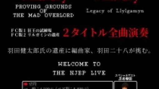 新日本BGMフィル, FC版「ウィザードリィ1,2」全曲演奏の曲目詳細を公開