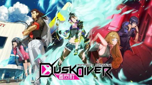 実在の台湾・西門町を舞台に繰り広げられる異次元3Dアクション『Dusk Diver 酉閃町』本日10月24日発売!