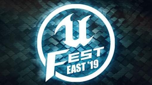 UNREAL FEST EAST 2019 Slides and Videos - アンリアルエンジン大型勉強会「UNREAL FEST(アンリアル フェス)」2019年10月6日横浜開催分のスライド等が続々公開!