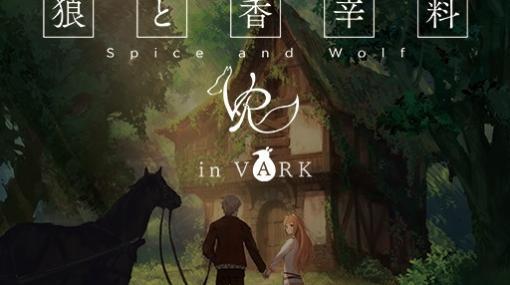 『狼と香辛料VR』トークイベントがVARKで開催